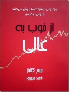 کتاب از خوب به عالی - چرا برخی از شرکت ها جهش می کنند و برخی دیگر خیر - خرید کتاب از: www.ashja.com - کتابسرای اشجع