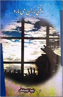 کتاب وقتی باران می بارد - ادبیات داستانی - رمان - خرید کتاب از: www.ashja.com - کتابسرای اشجع