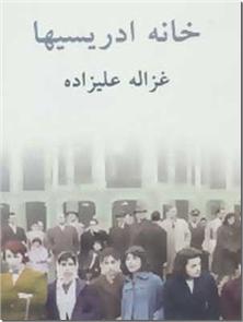 کتاب خانه ادریسیها - رمان - خرید کتاب از: www.ashja.com - کتابسرای اشجع