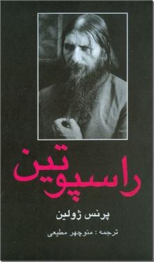 کتاب راسپوتین - داستانهای تاریخی روسیه - خرید کتاب از: www.ashja.com - کتابسرای اشجع