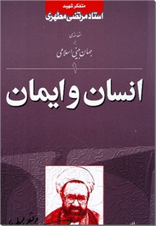 کتاب انسان و ایمان - مقدمه ای بر جهان بینی جلد 1 - خرید کتاب از: www.ashja.com - کتابسرای اشجع