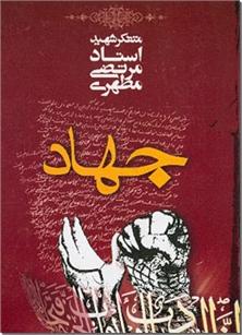 کتاب جهاد - ماهیت جهاد دفاع است - خرید کتاب از: www.ashja.com - کتابسرای اشجع