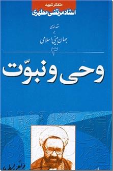 کتاب وحی و نبوت - مقدمه ای بر جهان بینی اسلامی جلد 3 - خرید کتاب از: www.ashja.com - کتابسرای اشجع