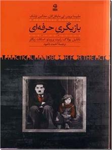 کتاب بازیگری حرفه ای -  - خرید کتاب از: www.ashja.com - کتابسرای اشجع