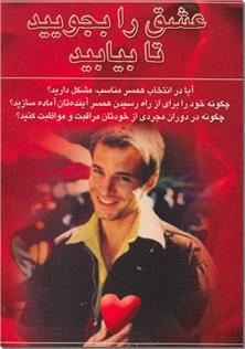 کتاب عشق را بجویید، تا بیابید -  - خرید کتاب از: www.ashja.com - کتابسرای اشجع
