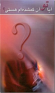 کتاب آیا تو آن گمشده ام هستی ؟ - چرا و چگونه عاشق شویم - خرید کتاب از: www.ashja.com - کتابسرای اشجع