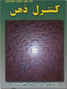 کتاب کنترل ذهن - جلد دوم کتاب دستان شفابخش - خرید کتاب از: www.ashja.com - کتابسرای اشجع