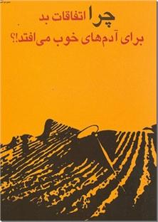 کتاب چرا اتفاقات بد برای آدم های خوب می افتد؟ - چرا افراد نیکوکار رنج می کشند - خرید کتاب از: www.ashja.com - کتابسرای اشجع