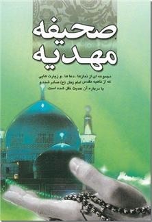 کتاب صحیفه مهدیه - مناجات - خرید کتاب از: www.ashja.com - کتابسرای اشجع