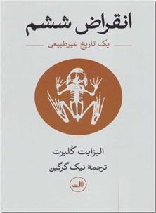 کتاب انقراض ششم - یک تاریخ غیرطبیعی - خرید کتاب از: www.ashja.com - کتابسرای اشجع