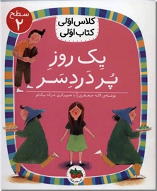 کتاب یک روز پر دردسر - کلاس اولی - از مجموعه کلاس اولی کتاب اولی - خرید کتاب از: www.ashja.com - کتابسرای اشجع