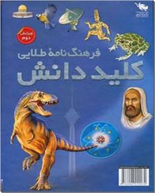 کتاب فرهنگ نامه طلایی کلید دانش - 2 جلدی - خرید کتاب از: www.ashja.com - کتابسرای اشجع