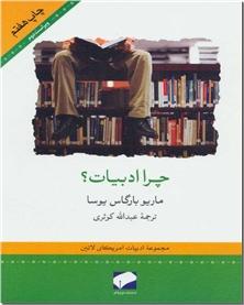 کتاب چرا ادبیات ؟ - ادبیات - خرید کتاب از: www.ashja.com - کتابسرای اشجع