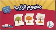 کتاب جورچین دو رو - مفهوم ترتیب - جورچین های آموزشی پیش از دبستان - خرید کتاب از: www.ashja.com - کتابسرای اشجع
