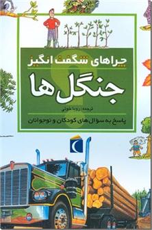 کتاب چراهای شگفت انگیز، جنگل ها - جنگل - خرید کتاب از: www.ashja.com - کتابسرای اشجع