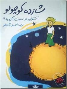 کتاب شازده کوچولو - جیبی - مسافر کوچولو - خرید کتاب از: www.ashja.com - کتابسرای اشجع