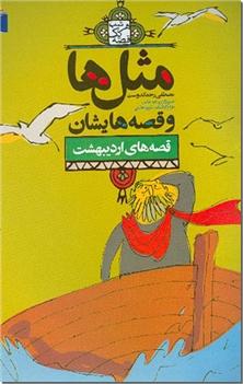 کتاب مثلها و قصه هایشان، قصه های اردیبهشت - ادبیات داستانی - خرید کتاب از: www.ashja.com - کتابسرای اشجع