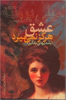 کتاب عشق هرگز نمی میرد - بلندی های بادگیر - خرید کتاب از: www.ashja.com - کتابسرای اشجع