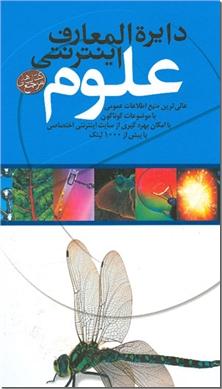 کتاب دایره المعارف اینترنتی علوم - دانستنی ها - خرید کتاب از: www.ashja.com - کتابسرای اشجع