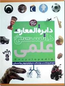 کتاب دایره المعارف دانستنی های علمی - مرجعی مناسب و جذاب درباره جهان و انسان - خرید کتاب از: www.ashja.com - کتابسرای اشجع