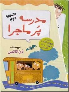 کتاب مدرسه پرماجرا  2 - قابدار - مجموعه داستان های مدرسه پرماجرا - خرید کتاب از: www.ashja.com - کتابسرای اشجع