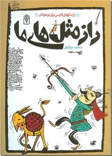 کتاب راز مثل های ما - راز مثل های فارسی برای نوجوانان - خرید کتاب از: www.ashja.com - کتابسرای اشجع