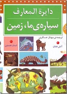کتاب دایره المعارف سیاره ما زمین - زمین - خرید کتاب از: www.ashja.com - کتابسرای اشجع