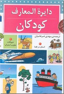 کتاب دایره المعارف کودکان - دانستنیهای مصور - رنگی - خرید کتاب از: www.ashja.com - کتابسرای اشجع