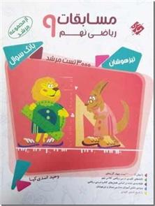 کتاب مرشد - مسابقات ریاضی نهم - پاسخنامه کلیدی 3000 تست مرشد - خرید کتاب از: www.ashja.com - کتابسرای اشجع