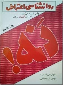 کتاب روانشناسی اعتراض - وقتی نه می گویم احساس گناه می کنم - خرید کتاب از: www.ashja.com - کتابسرای اشجع