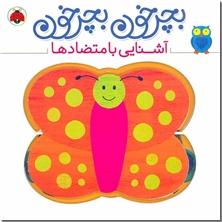 کتاب بچرخون - آشنایی با متضادها - یادگیری متضاد ها با روشی بامزه - خرید کتاب از: www.ashja.com - کتابسرای اشجع