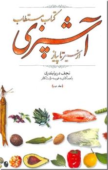 کتاب کتاب مستطاب آشپزی از سیر تا پیاز - دوره دو جلدی آشپزی از نجف دریابندری - خرید کتاب از: www.ashja.com - کتابسرای اشجع