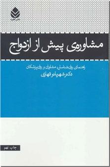 کتاب مشاوره پیش از ازدواج -  - خرید کتاب از: www.ashja.com - کتابسرای اشجع