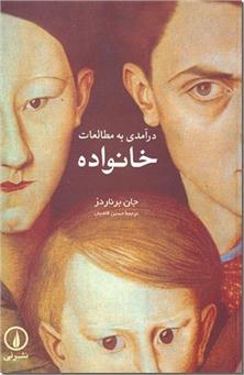 کتاب درآمدی به مطالعات خانواده -  - خرید کتاب از: www.ashja.com - کتابسرای اشجع