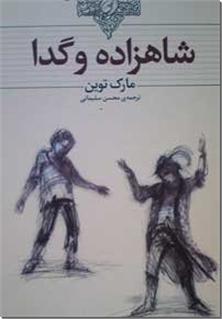 کتاب شاهزاده و گدا - ادبیات کلاسیک - خرید کتاب از: www.ashja.com - کتابسرای اشجع