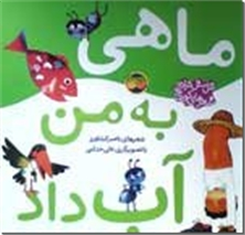 کتاب ماهی به من آب داد - اتل متل ترانه شعرهای کودکانه - خرید کتاب از: www.ashja.com - کتابسرای اشجع