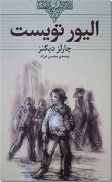 کتاب الیور تویست - ادبیات اجتماعی - خرید کتاب از: www.ashja.com - کتابسرای اشجع