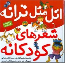 کتاب اتل متل ترانه شعرهای کودکانه - 5 جلد در یک جلد - خرید کتاب از: www.ashja.com - کتابسرای اشجع