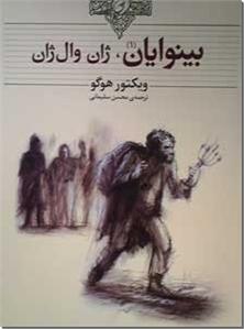 کتاب بینوایان - دو جلدی - رمان اجتماعی - خرید کتاب از: www.ashja.com - کتابسرای اشجع