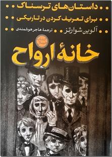 کتاب خانه ارواح - داستان نوجوانان - خرید کتاب از: www.ashja.com - کتابسرای اشجع