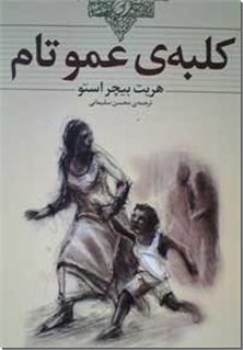 کتاب کلبه عمو تام - ادبیات داستانی - خرید کتاب از: www.ashja.com - کتابسرای اشجع