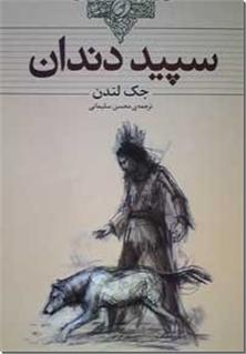کتاب سپیددندان - ادبیات کلاسیک - خرید کتاب از: www.ashja.com - کتابسرای اشجع