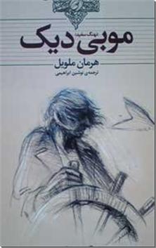 کتاب موبی دیک - رمانهای جاودانه جهان - خرید کتاب از: www.ashja.com - کتابسرای اشجع