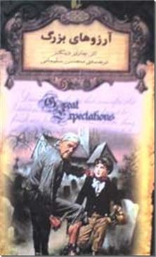 کتاب آرزوهای بزرگ - ادبیات داستانی - خرید کتاب از: www.ashja.com - کتابسرای اشجع
