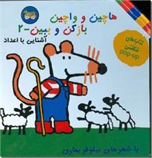 کتاب هاچین و واچین، باز کن و ببین 2 - آشنایی با اعداد - خرید کتاب از: www.ashja.com - کتابسرای اشجع