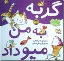 کتاب گربه به من میو داد - اتل متل ترانه شعرهای کودکانه - خرید کتاب از: www.ashja.com - کتابسرای اشجع