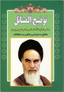 کتاب رساله توضیح المسائل امام خمینی -  - خرید کتاب از: www.ashja.com - کتابسرای اشجع