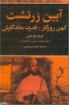 کتاب آیین زرتشت کهن روزگار و قدرت ماندگارش - چکیده تاریخ کیش زرتشت - خرید کتاب از: www.ashja.com - کتابسرای اشجع