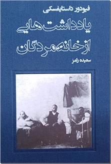 کتاب یادداشت هایی از خانه مردگان - رمانی آمیزه از بحث های فلسفی و حقایق - خرید کتاب از: www.ashja.com - کتابسرای اشجع