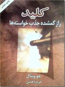 کتاب کلید - جو ویتال - راز گمشده جذب خواسته ها - خرید کتاب از: www.ashja.com - کتابسرای اشجع